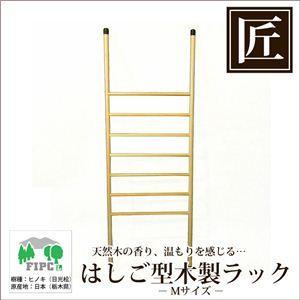 星野工業 高級日光檜 匠のフリーハンガー Mの商品画像