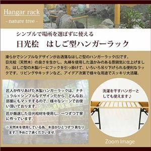 星野工業 高級日光檜 匠のフリーハンガー Sの紹介画像2