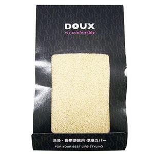 ヨコズナ(旧:横綱工業) 便座カバー 洗浄便座用 DOUX ベージュ