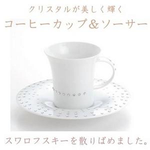 マニュファクチュア・ド・モナコ社製 コーヒーカップ&ソーサー(マンハッタン) - 拡大画像