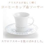 マニュファクチュア・ド・モナコ社製 コーヒーカップ&ソーサー(マンハッタン)