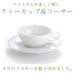 マニュファクチュア・ド・モナコ社製 ティーカップ&ソーサー(ビエナ)