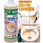 【トイレの頑固な汚れに】徳用 キバミおちーる(尿石除去剤) 1000mL