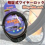 自転車防犯の必須アイテム 海外旅行等での置き引き、盗難防止にも 自転車ワイヤーロック 暗証式 1個