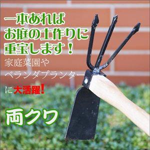 お庭の土作りに!ガーデニング 家庭菜園で大活躍 便利な両クワ くわ/ミニクマデ 1点 - 拡大画像