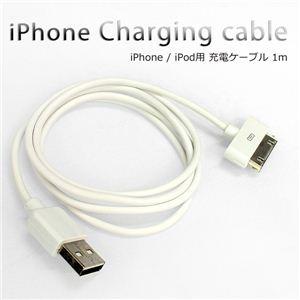 2個もちが便利!iPhone/iPod用 USB充電ケーブル 白 1個 - 拡大画像