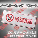 禁煙場所の案内に インテリアにも NOスモーキングプレート 大 1点