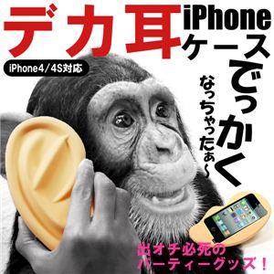 でっかくなっちゃった!あのマジシャンもびっくり!?iPhoneケース 耳(・∀・)耳 1点 - 拡大画像