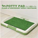 わんちゃんのしつけにピッタリ 人工芝生でわんちゃんも大喜び ペット用トイレしつけるトイレ 1点