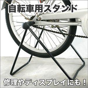 後輪ハブを挟み込んで固定する!メンテ時にも大活躍!保管、展示用に!リアハブ固定型自転車展示型スタンド 1点