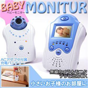 大切な赤ちゃんも見守る1台 TFTモニターで超綺麗!!ワイヤレスベビーカメラ ブルー ピンク ブルー 1点 - 拡大画像