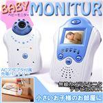 大切な赤ちゃんも見守る1台 TFTモニターで超綺麗!!ワイヤレスベビーカメラ ブルー ピンク ブルー 1点