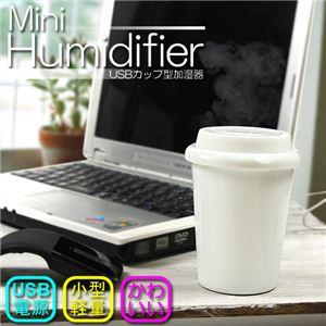 コップと間違えて飲まないで!笑 乾燥する季節に持ってこいのオシャレなUSBカップ型加湿器 1点 - 拡大画像
