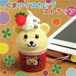 バニラアイスが可愛いクマさんになっちゃた!クマさんのアイスカップストラップ 1点 - 拡大画像