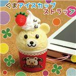 バニラアイスが可愛いクマさんになっちゃた!クマさんのアイスカップストラップ 1点