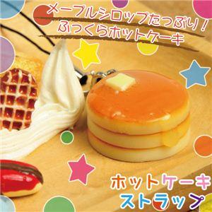 とろけるバターに滴るメープルシロップ 焼きたて!ホットケーキストラップ 1個 - 拡大画像