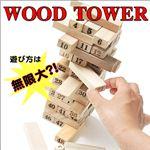 遊び方は無限大!?高耐久性で安全!創造ファミリーゲーム ウッドタワー/48PCS 1点