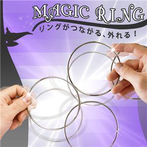 これで貴方も立派なマジシャン!まるで魔法?マジックリング4個SET 1点 - 拡大画像