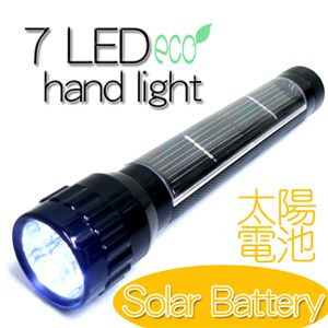 エコな暮らしを 懐中電灯 太陽電池 LED7灯ソーラーハンドライト/防災 ブラック 1点 - 拡大画像