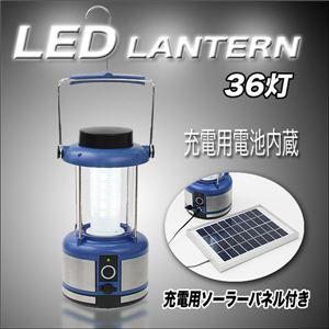 太陽光 アウトドアや防災に 選べる3Way電源 充電機能付きLED36灯ランタン 1点 - 拡大画像