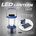 太陽光 アウトドアや防災に 選べる3Way電源 充電機能付きLED36灯ランタン 1点