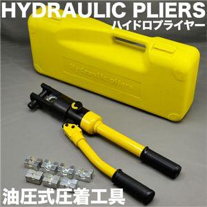 油圧式圧着工具 ハイドロプライヤーダイス 8種付き 1点 - 拡大画像