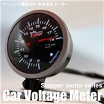 【カー用品】バッテリーや配線のショートを未然に防止!電圧計/ワーニングランプ機能搭載 1点
