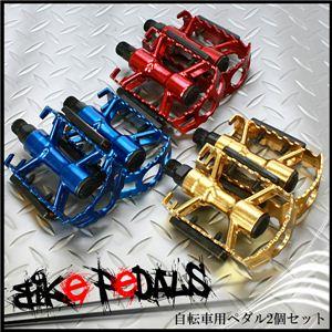 自転車をオシャレにカスタマイズ!!自転車用ペダル2個セット 全3色 反射板付 ゴールド 1点