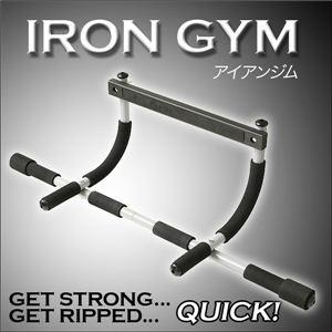 夏に向けて!フィットネス、トレーニング!筋肉増強!体力作りに!アイアンジム 1個 - 拡大画像