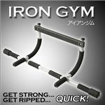 夏に向けて!フィットネス、トレーニング!筋肉増強!体力作りに!アイアンジム 1個