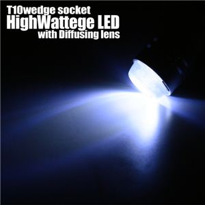 【T10ウェッジ球】 ハイワッテージSMD LEDとレンズを搭載 3CHIPSMDLED+レンズ付き 白 2個セット 1点 - 拡大画像