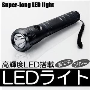 災害やアウトドアに便利 省電力・高輝度LEDスーパーロングハンディライト 1点 シルバー - 拡大画像