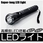 災害やアウトドアに便利 省電力・高輝度LEDスーパーロングハンディライト 1点 シルバー