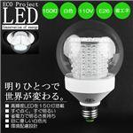 【高輝度LED電球】家計にも地球にも優しいライト 150灯LEDボール電球 1点