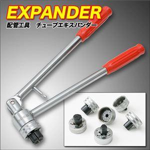 【拡管工具】銅管等のつなぎ配管の必須アイテム エキスパンダーセット 1点 - 拡大画像