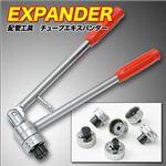 【拡管工具】銅管等のつなぎ配管の必須アイテム エキスパンダーセット 1点