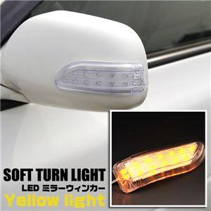 【カー用品 】流行のウインカーミラーがお手軽に しかも『LED』 ドアミラーウィンカー ウインカーミラーLED(2個入り)黄 1セット - 拡大画像