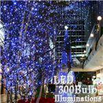 高輝度LEDイルミネーション 300灯 省エネ 長寿命 経済的 青・白 白 1点