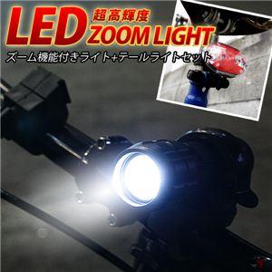 【自転車LEDライト】高性能!取り外し可能な2WAYライト ヘッドライト/テールライトセット 1個