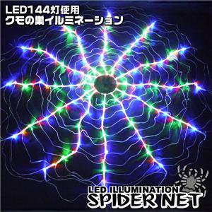 クリスマスのイルミにも!! LED144灯使用 クモの巣イルミネーション 1点 - 拡大画像