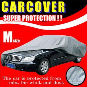 カー用品 寿命延長 雨風からアナタの愛車を保護 自動車用カバー Mサイズ Mサイズ 1点 - 拡大画像