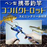 思い立ったらすぐ本格フィッシング! ペン型携帯釣竿 コンパクトロッド(スピニングリール付き) シルバー 1点