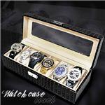 クロコ型押し 自慢の腕時計を綺麗に収納 時計ケース 各色(黒・茶・白) 茶 1点