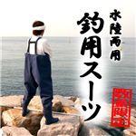 漁師必見!!ウェーダー釣具 釣り用スーツ 1点