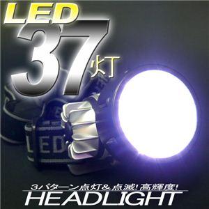 【防災にも!】アウトドア・レジャーにも 3パターン点灯+点滅の高輝度 37灯LEDヘッドライト 1点 - 拡大画像
