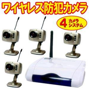 しっかり監視!ワイヤレス防犯カメラ 4カメラシステム セキュリティ防犯対策用品 1種 - 拡大画像