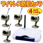 しっかり監視!ワイヤレス防犯カメラ 4カメラシステム セキュリティ防犯対策用品 1種