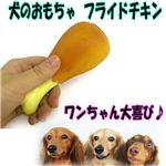 かじりつけ!骨付きチキンに大興奮!ワンちゃん大喜び! 犬の玩具 フライドチキン 1個