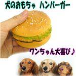 ワンちゃんもファーストフード!?噛むと音が鳴る! 犬の玩具 ハンバーガー 1個