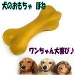元祖!骨のおもちゃ!噛み付きやすく、音が鳴るので大満足! 犬の玩具 骨 1個